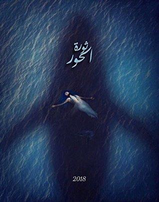 كتاب لج اسامه المسلم pdf