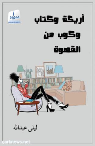 اريكة-وكتاب-وكوب-من-القهوة