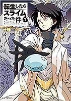 転生したらスライムだった件 7 [Tensei shitara Slime Datta Ken 7] (That Time I Got Reincarnated as a Slime Light Novels, #7)
