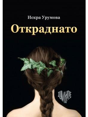 Откраднато by Искра Урумова