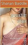 त्याची बायको आणि त्याचा बॉस: Marathi Sex