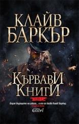 Кървави книги, том 5 (Books of Blood #5)