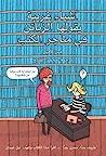 أشياء غريبة يقولها الزبائن في متاجر الكتب by Jen Campbell