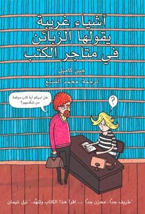 أشياء غريبة يقولها الزبائن في متاجر الكتب