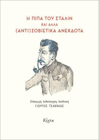 Η πίπα του Στάλιν και άλλα (αντί)Σοβιετικά ανέκδοτα