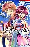 暁のヨナ 25 [Akatsuki no Yona 25] (Yona of the Dawn, #25)