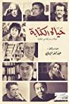 حياة الكتابة : مقالات مترجمة عن الكتابة