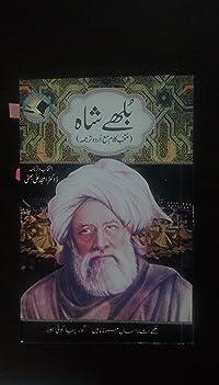 Bulleh shah muntakhab kalam ma urdu tarjuma
