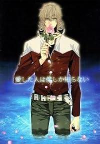 Tiger & Bunny dj – Aishita Hito wa Boku shika Shiranai