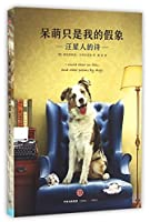 I Could Chew on This: and Other Poems by Dogs(Hardcover)