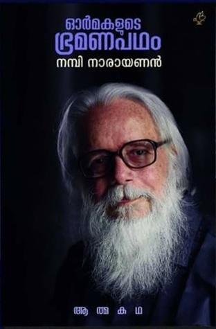 ഓര്മ്മകളുടെ ഭ്രമണപഥം | Ormakalude Bhramanapadham