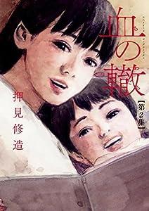 血の轍 2 [Chi no Wadachi 2] (Blood on the Tracks, #2)
