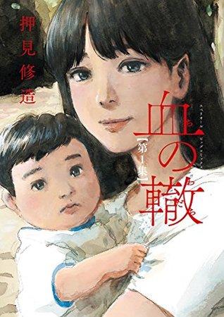 血の轍 1 [Chi no Wadachi 1] (Blood on the Tracks, #1)
