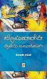 கிருஷ்ணனின் ஆயிரம் நாமங்கள் / Krishnanin Aayiram Naamangal