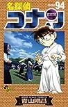 名探偵コナン 94 (Detective Conan #94)