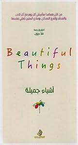 أشياء جميلة