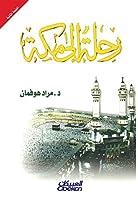 رحلة إلى مكة