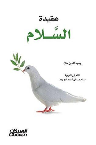 عقيدة-السلام
