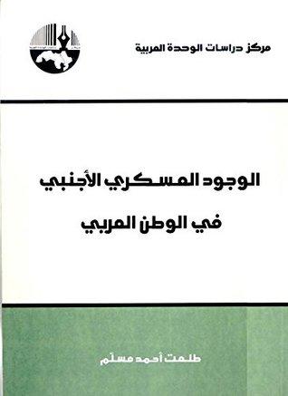 كتاب النخبة السودانية وإدمان الفشل