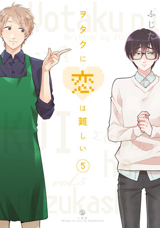 ヲタクに恋は難しい 5 [Wotaku ni Koi wa Muzukashii 5] (Wotakoi: Love Is Hard for Otaku, #5)