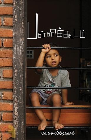 பள்ளிக்கூடம் by பா. செயப்பிரகாசம்