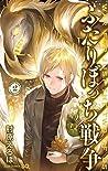 ふたりぼっち戦争 2 [Futaribocchi Sensou 2]
