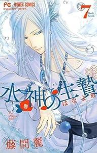水神の生贄 7 [Suijin no Hanayome 7] (The Water Dragon's Bride, #7)
