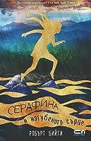 Серафина и изгубеното сърце (Serafina #3)