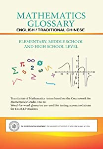 Mathematics Glossary -English / Traditional Chinese - Elementary, Middle School and High School Level