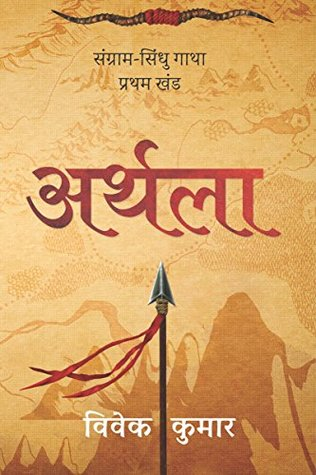 Arthla by Vivek  Kumar
