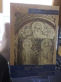 """علم الآبائيات """"باترولجى"""" المجلد الثاني """"الأدب المسيحي بعد ق. إيرينيئوس حتى مجمع نيقية"""""""