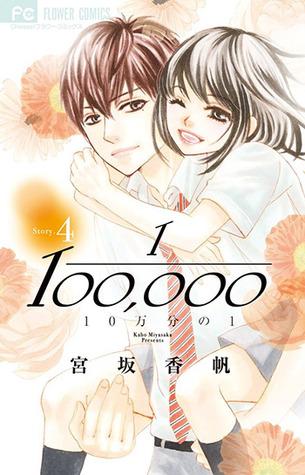 Képtalálatok a következőre: 10-manbun no 1 manga vol 4