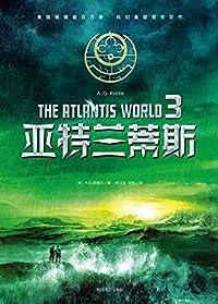 亚特兰蒂斯:美丽新世界