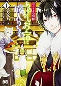 かくりよの宿飯 あやかしお宿に嫁入りします。 1 [Kakuriyo no Yadomeshi: Ayakashi Oyado ni Yomeiri shimasu. 1] (Kakuriyo: Bed & Breakfast for Spirits [Manga], #1)
