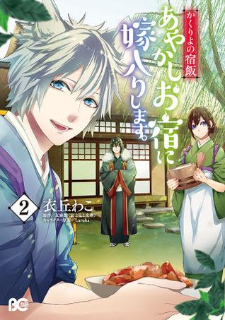 かくりよの宿飯 あやかしお宿に嫁入りします。 2 [Kakuriyo no Yadomeshi: Ayakashi Oyado ni Yomeiri shimasu. 2] (Kakuriyo: Bed & Breakfast for Spirits, #2)