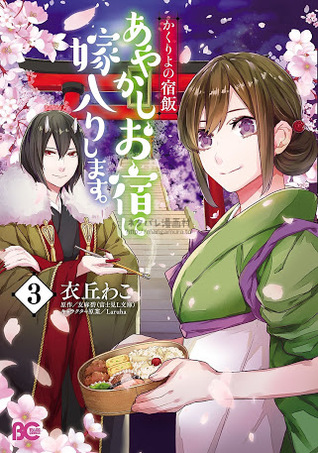 かくりよの宿飯 あやかしお宿に嫁入りします。 3 [Kakuriyo no Yadomeshi: Ayakashi Oyado ni Yomeiri shimasu. 3] (Kakuriyo: Bed & Breakfast for Spirits, #3)