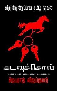 கடவுச்சொல்: Tamil Novel