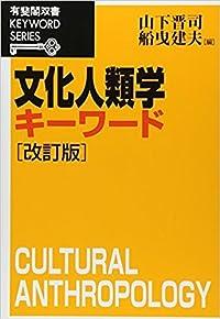 文化人類学キーワード 改訂版