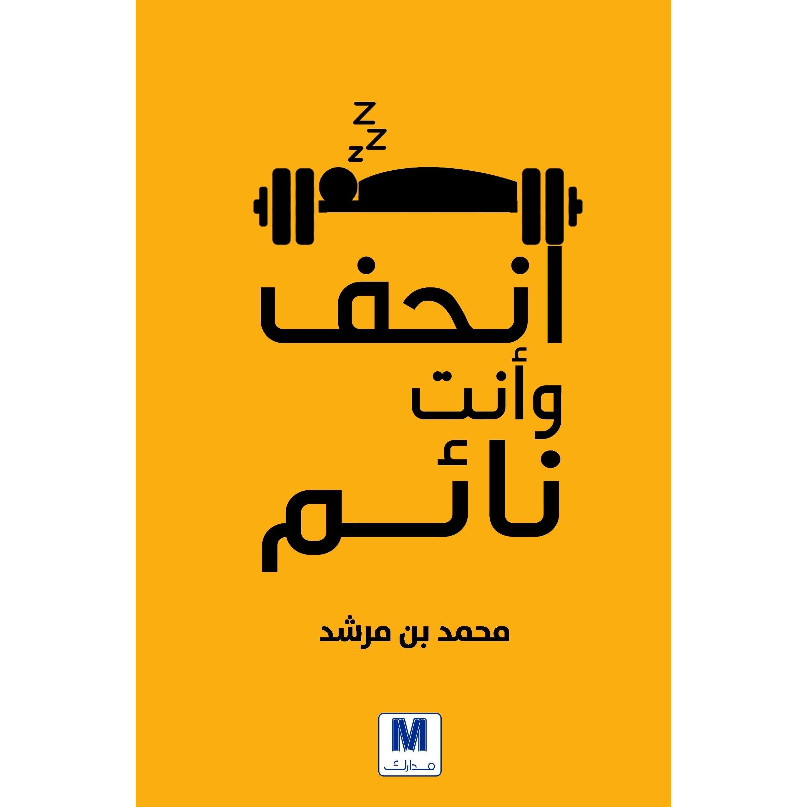 انحف وأنت نائم by محمد بن مرشد