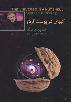 کیهان در پوست گردو by Stephen Hawking