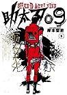 助太刀09 5 (Sukedachi Nine, #5)