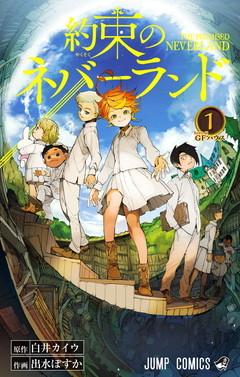 約束のネバーランド 1 [Yakusoku no Neverland 1] (The Promised Neverland, #1)