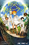 約束のネバーランド 1 [Yakusoku no Neverland 1] audiobook download free