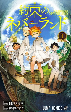 約束のネバーランド 1 [Yakusoku no Neverland 1] (The Promised Neverland, #1)