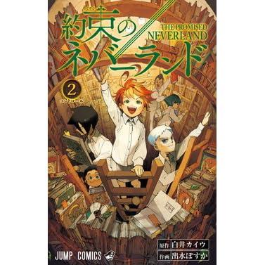 約束のネバーランド 2 [Yakusoku no Neverland 2] by Kaiu Shirai