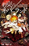 約束のネバーランド 3 [Yakusoku no Neverland 3] by Kaiu Shirai
