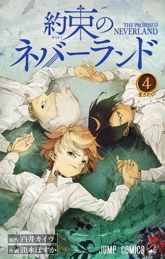 約束のネバーランド 4 [Yakusoku no Neverland 4] (The Promised Neverland, #4)