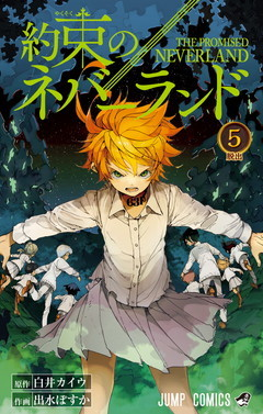 約束のネバーランド 5 [Yakusoku no Neverland 5] (The Promised Neverland, #5)