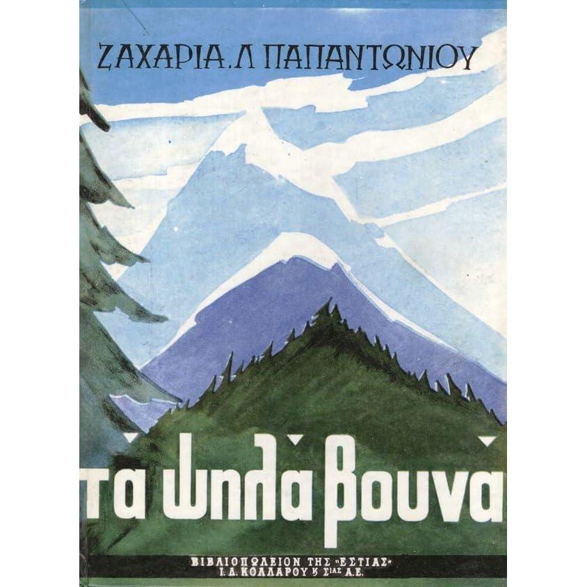 d353c707541 Τα ψηλά βουνά by Ζαχαρίας Παπαντωνίου