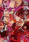 地縛少年 花子くん 3 [Jibaku Shounen Hanako-kun 3] (Toilet-Bound Hanako-kun, #3)